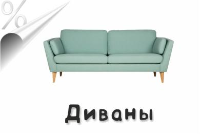 Диваны - распродажа в Калининграде и области