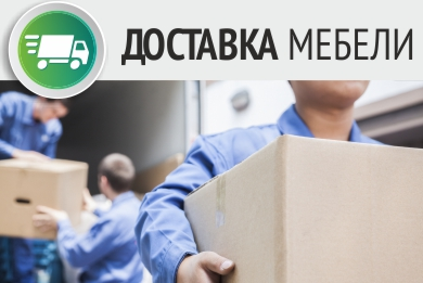 Доставка мебели в Калининграде и области
