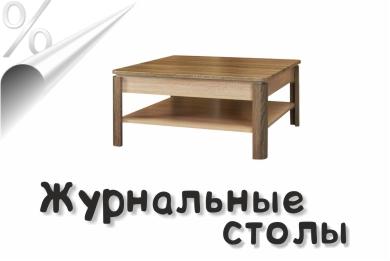 Журнальные столы - распродажа в Калининграде и области