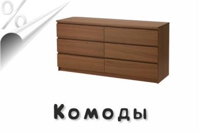 Комоды - распродажа в Калининграде и области