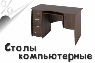 Компьютерные столы - распродажа в Калининграде и области