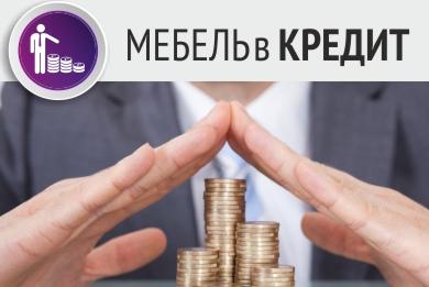 Мебель в кредит в Калининграде и области