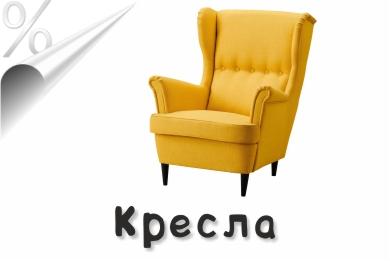 Кресла - распродажа в Калининграде и области