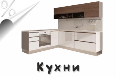 Кухни - распродажа в Калининграде и области