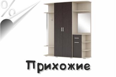 Прихожие - распродажа в Калининграде и области