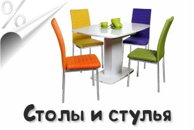 Столы и стулья - распродажа в Калининграде и области