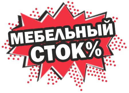 Распродажа мебели, скидки, мебель дешево в Калининграде и области