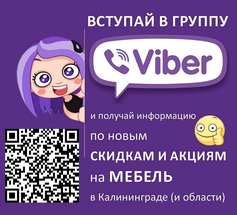 Распродажа мебели в Viber